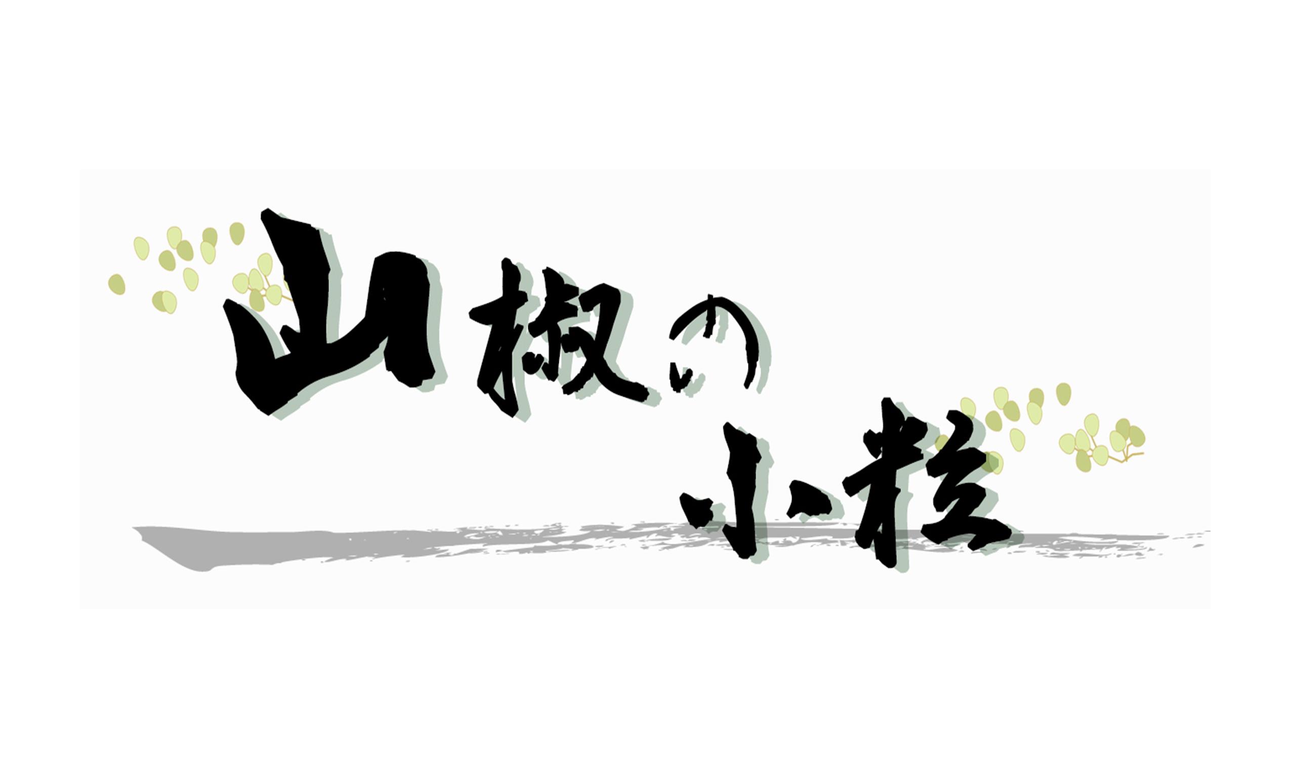 【3/25】山椒の小粒