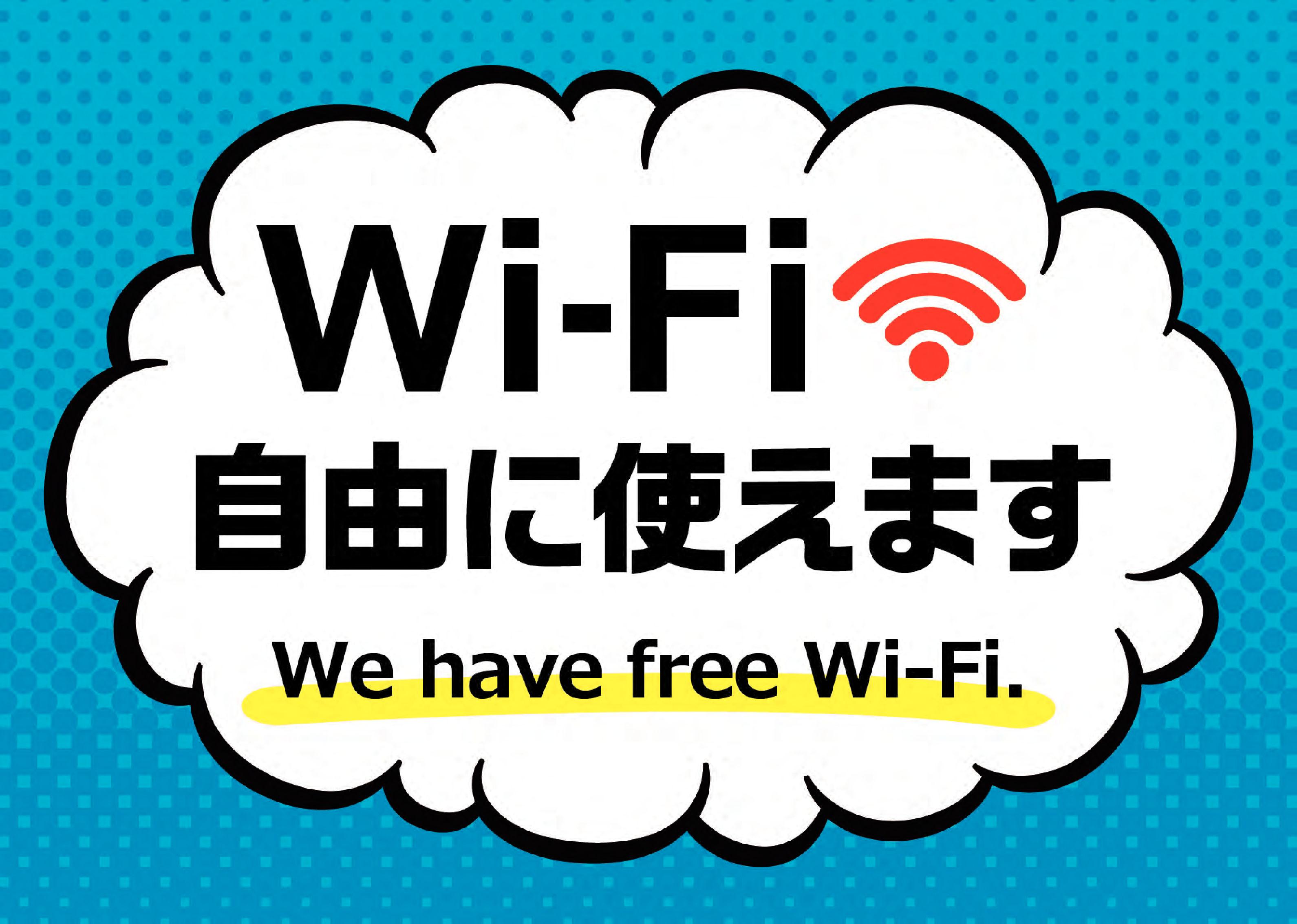 Wi-Fiあり(サンプル)