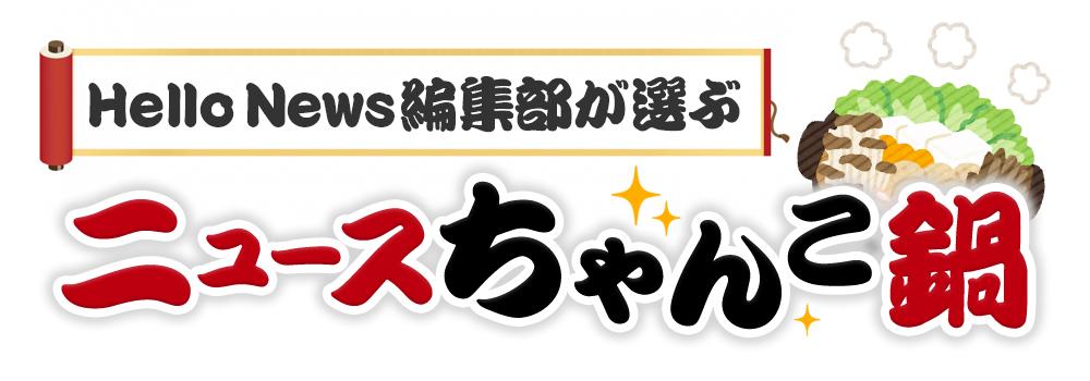 【3/25】Hello News編集部が選ぶ「ニュースちゃんこ鍋」