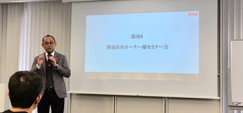 【業界TOPICS】大分の豊後企画集団が関東在住のオーナー様のためにセミナー会を開催