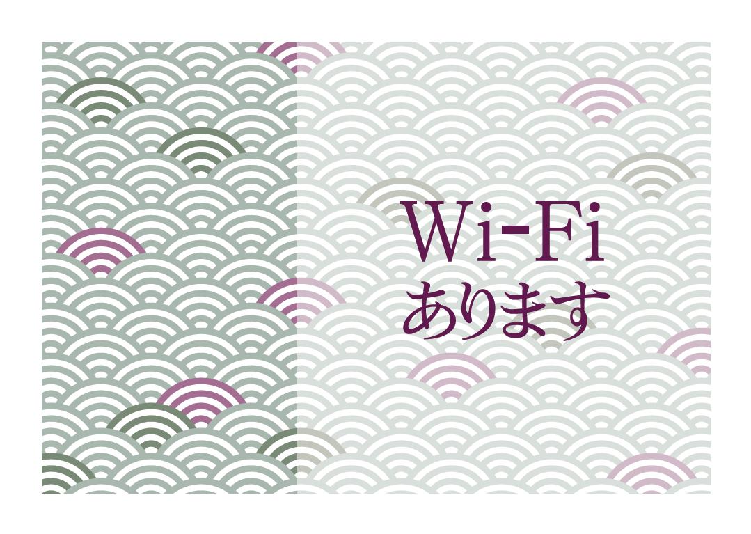 Wi-Fiフリー