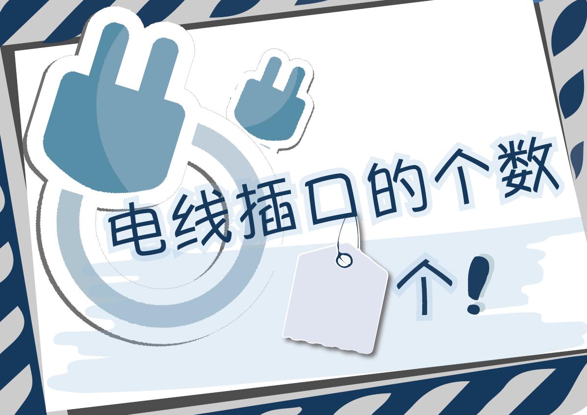 コンセントの数_中国語