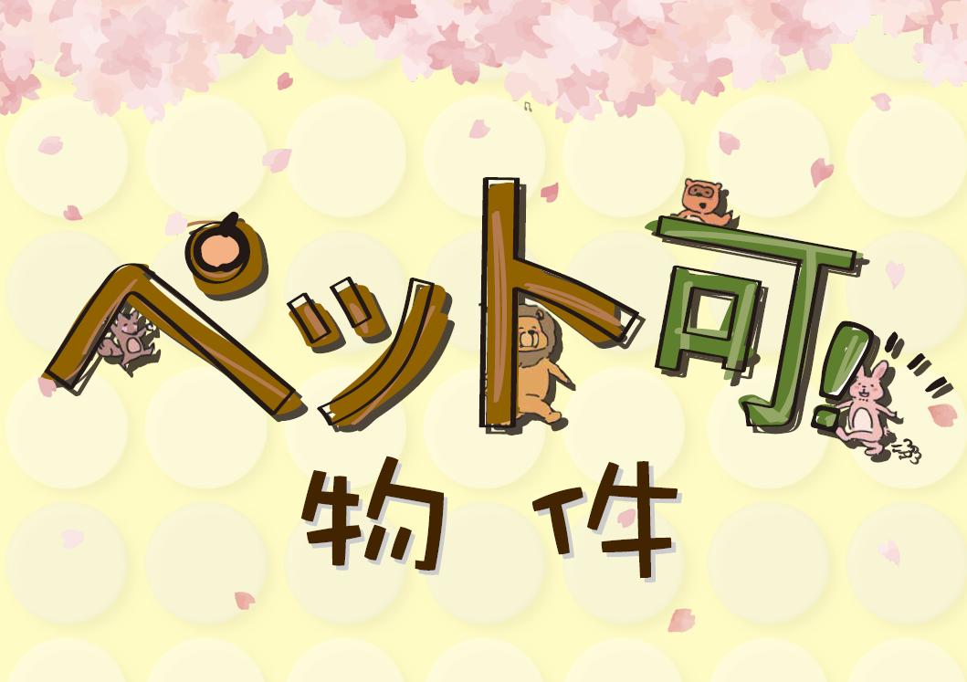 ペット可物件_日本語