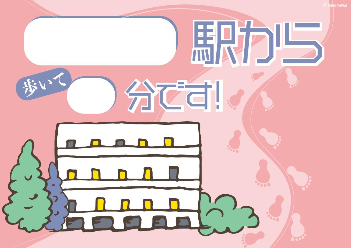最寄り駅_日本語