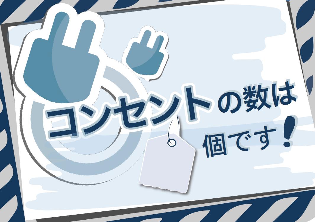 コンセントの数_日本語