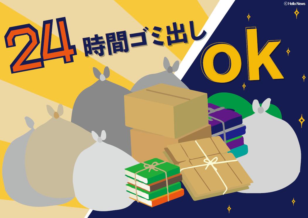 24時間ゴミ出しOK_日本語