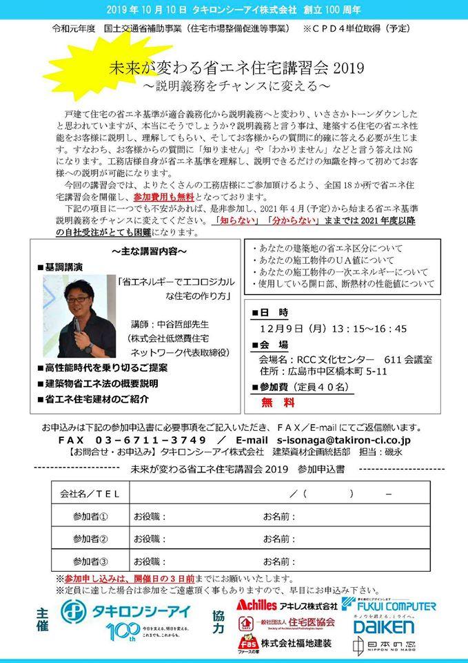 12月9日に広島でセミナー