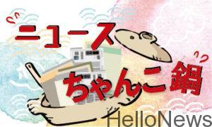 今日の新聞をまとめ読み!