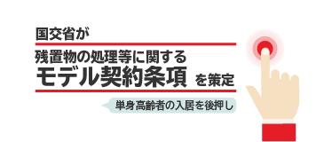 国交省が「残置物の処理等に関するモデル契約条項」を策定。単身高齢者の入居を後押し